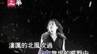 齐秦经典MV:狼