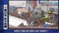 实拍岩手・宫城海啸发生恐怖瞬间2011.3.11