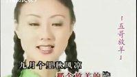 陕北民歌 《五哥放羊》