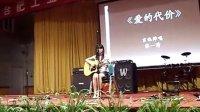 吉他弹唱《爱的代价》Cover by 白桦树娃娃