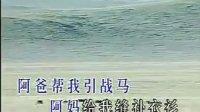 蒋大为-骏马奔驰保边疆