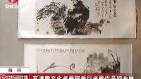 京津徽文化书画院举行书画作品回乡展 120515 安徽新闻联播