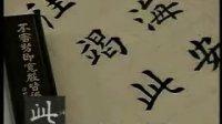田英章毛笔 硬笔书法5