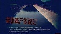 【张震讲故事全集】暗渠藏尸侦破记 (清晰原版)