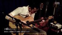 [Live]岸部曲风指弹新人 西村步(Ayumu Nishimura) - 夕暮れハート@东京