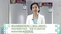 海尔冰箱2011家电下乡产品推介BCD-190KHX