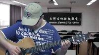 《全世界失眠》陈奕迅 吉他弹唱教学 大伟吉他