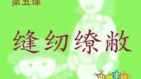 中华字经二 06