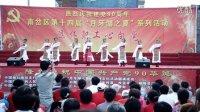 南岔区《月牙湖之夏》庆祝党的生日90周年文艺表演;舞蹈《我要去西藏》