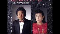 男と女のラブゲーム/葵司郎&日野美歌