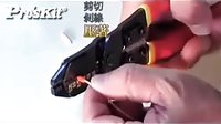 台湾宝工Pro'skit工具产品介绍