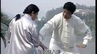孙氏太极拳推手实作