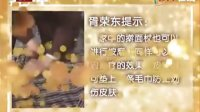 筋柔百病消(4)
