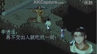 【童年回忆系列】仙剑奇侠传1 全剧情流程解说 第4段