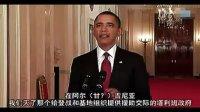 本拉登被击毙后奥巴马演讲(搞笑字幕版)