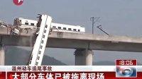 温州动车追尾事故:大部分车体已被拖离现场 [东方新闻]
