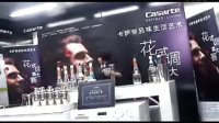 花式调酒比赛2011卡萨帝广州决赛李妙玲
