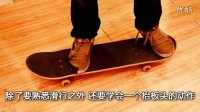 【非常滑板】原创教学系列-如何荡板前进(蛇形,Tictac)
