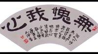 【风笛情话】:吴瑞发书法专辑欣赏