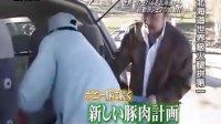 日本综艺 来去北海道特集 2011-04-13