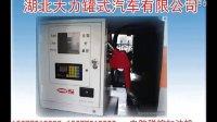 油罐车 方征油罐车厂400-8873-899 油罐车配件