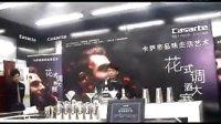花式调酒比赛2011卡萨帝广州决赛建中