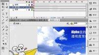 flash cs5视频教程516 设置Alpha值