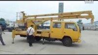 高空作业车 东风高空作业车 14米高空作业车 方征高空作业车厂