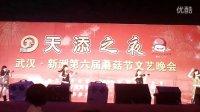 中国武汉新洲第六届蘑菇节文艺晚会的《VIVA》