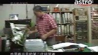 家在马来西亚-沙巴与砂拉越华人故事(第一集)