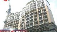 安徽省保障房2011年获批补助73.75亿元20120115 安徽新闻联播