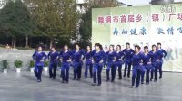 八台舞钢红广场舞蹈队---舞钢市首届乡(镇)广场舞比赛参赛节目变队形
