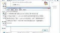 OFFICE安装教程 www.2009du.com
