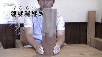 継手-3 婆娑羅継ぎ.mp4