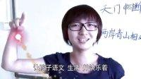 张瑾老师个人宣传片