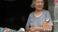 寻找百岁老人:杨爱花
