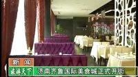 济南齐鲁国际美食城正式开街