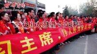 国足西安生死战 陕西最可爱球迷感动中国