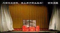 评剧《王华买父》-2(全7段)20111126长安大戏院