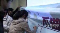 【拍客】福师大学生签名支持参与优酷侠客行
