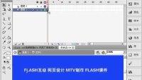 flash cs5视频教程675 网页广告制作