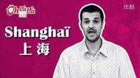 【ohlala法语第3期】中国地名的法语发音