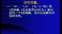 中央电大C视频教程-02