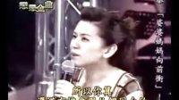 蔡幸娟恋恋金曲(张清芳主持)