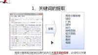 1.1.3、黄聪:搜索引擎工作原理--预处理基础简介【搜索引擎工作原理系列教程1.0】