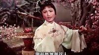《红楼梦》片段-黛玉葬花(越剧)