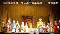 评剧《王华买父》-7(全7段)20111126长安大戏院