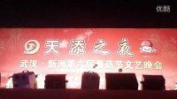 中国武汉新洲第六届蘑菇节文艺晚会 《抖空竹》