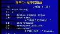 中央电大C视频教程-01