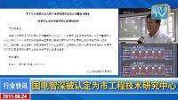 gongkong《行业快讯》2011年第4期
